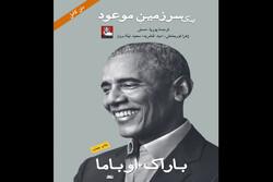 کتاب خاطرات اوباما به چاپ چهارم رسید