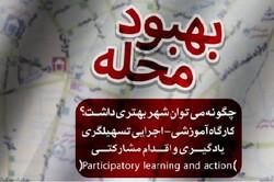 اجرای طرح آموزشی «بهبود محله» با روش «طب سوزنی شهری» در اصفهان