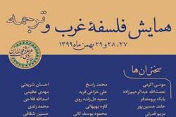 همایش ملی «فلسفه غرب و ترجمه» برگزار میشود