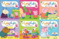 مجموعه «دنیای پپا» برای بچهها دوازدهجلدی شد