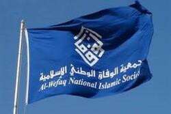 بيان جمعية الوفاق البحرينية بمناسبة الذكرى العاشرة للثورة