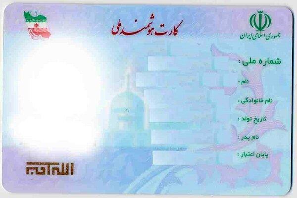بیش از ۲۳ هزار کارت ملی هوشمند صادره در کرمانشاه فاقد متقاضی است