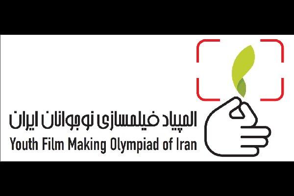 انتشار فراخوان «المپیاد فیلمسازی نوجوانان ایران»/ آموزش رایگان