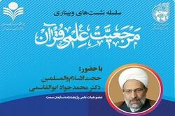 نشست مرجعیت علمی قرآن؛ چالشها، زمینهها و ظرفیتها برگزار میشود