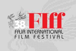 دعوة للحضور في مهرجان فجر السينمائي الدولي