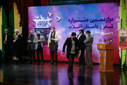 Closing ceremony of 12th Revolution Poetry and Story Festival