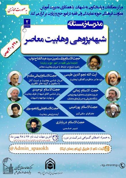 «مدرسه شبهه پژوهی وهابیت معاصر» برگزار میشود