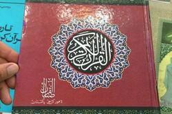 لایحه اصلاح قانون چاپ و نشر قرآن در پاکستان تصویب میشود