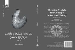 کتاب نظریهها، مدلها و مفاهیم در تاریخ باستان ترجمه و منتشر شد