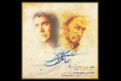 «جهانگردی سعدی» با صدای سالار عقیلی منتشر شد