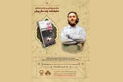نمایشنامه «چند سال پیش» رونمایی میشود/ مروری بر سرگذشت ایران