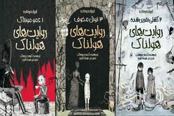 ترجمه مجموعه سهجلدی «روایتهای هولناک» برای نوجوانان چاپ شد