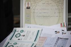 استعلام مدارک تحصیلی نامزدهای انتخابات آنلاین انجام می شود
