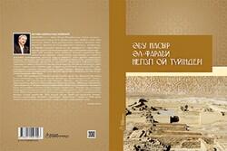 کتاب «فصول منتزعه» فارابی به زبان قزاقی ترجمه شد