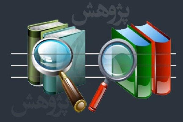 لزوم افزایش اعتبارات طرح های پژوهشی در استان ایلام
