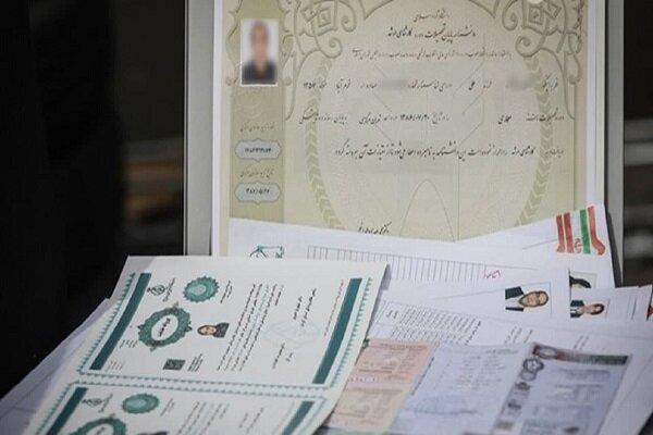 دانشگاهها ملزم به استعلام آنلاین مدارک تحصیلی هنگام ثبتنام شدند