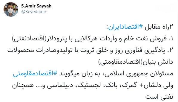 مسئولان جمهوری اسلامی، به زبان میگوینداقتصاد مقاومتی!