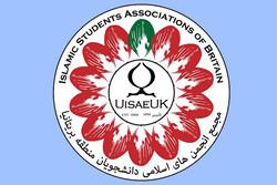 پیگیری مشکلات هموطنان مقیم بریتانیا توسط انجمن اسلامی دانشجویان