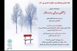 «ژاکتی برای زمستان» خوانش میشود/ قصهای درباره مهاجرت