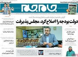 روزنامههای صبح چهارشنبه ۲۹ بهمن ۹۹