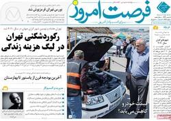 روزنامههای اقتصادی چهارشنبه ۲۹ بهمن ۹۹