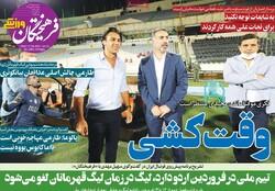 روزنامههای ورزشی چهارشنبه ۲۹ بهمن ۹۹
