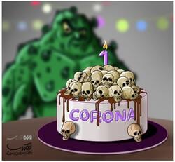 عید ميلاد الاول لكورونا