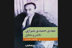 کتاب زندگیوآثارمهدی حمیدی شیرازی چاپ شد/شاعر سنتگرا بین نوگرایان