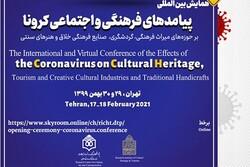 همایش بینالمللی «پیامدهای فرهنگی و اجتماعی کرونا» برگزار میشود