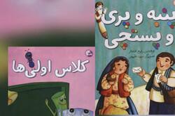 دو اثر جدید رفیع افتخار برای کودکان منتشر شد