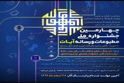 """مهلت ارسال آثار به چهارمین """"جشنواره ملی مطبوعات آیات"""" تمدید شد"""
