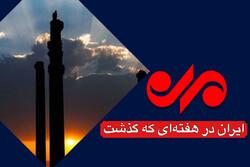 انفجار در گمرک اسلام قلعه تا پارکورکار تخت جمشید