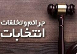 تشکیل شعب ویژه رسیدگی به تخلفات و جرائم انتخاباتی در استان بوشهر