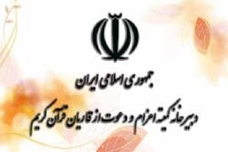 آخرین وضعیت اعزامهای قرآنی به خارج از کشور بررسی شد