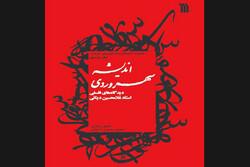 کتاب دیدگاههای دینانی درباره سهروردی منتشر شد