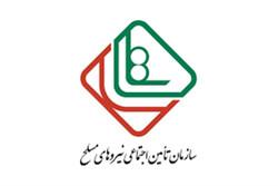 درخواست پرداخت عیدی به ایثارگران دریافت کننده کمک معیشت از ساتا