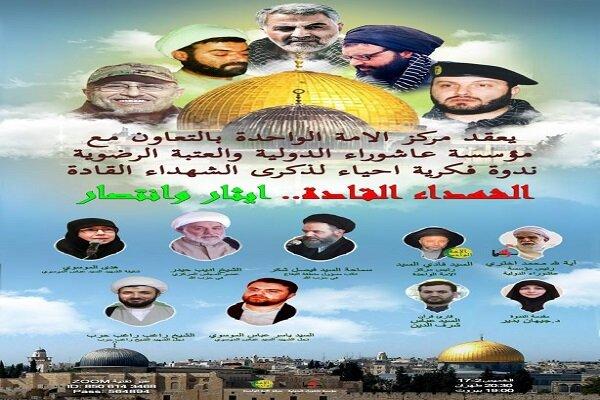 ندوة فكرية احياء لذكرى الشهداء القادة