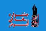خبرنگار مهر در جشنواره ابوذر ایلام حائز رتبه اول شد