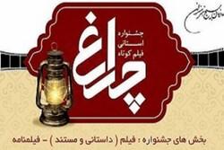 پنجمین جشنواره منطقه ای فیلم چراغ به میزبانی بیجار برگزار می شود