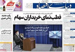 روزنامههای اقتصادی پنجشنبه ۳۰ بهمن ۹۹