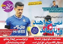 روزنامههای ورزشی پنجشنبه ۳۰ بهمن ۹۹