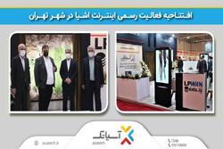 افتتاحیه فعالیت رسمی اینترنت اشیا در شهر تهران