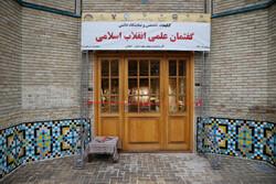 سلسله نشستهای گفتمان علمی انقلاب اسلامی برگزار می شود