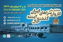 برگزاری همایش ملی «کاروانسراهای ایران؛ گذشته، حال، آینده»