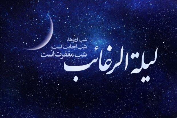 فضیلت و اعمال شب «لیلة الرغائب»
