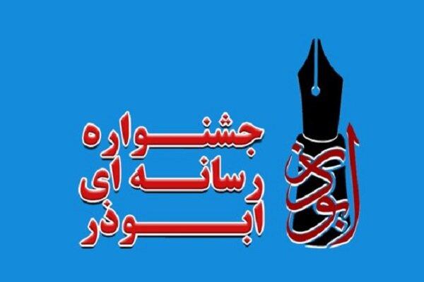 جزئیات هفتمین جشنواره رسانهای ابوذر گیلان تشریح شد