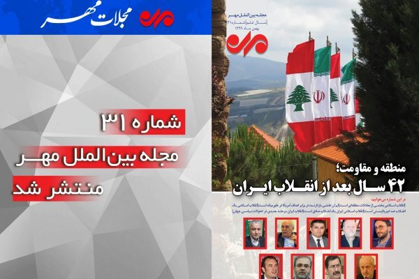 شماره سی و یکم مجله بینالملل مهر منتشر شد