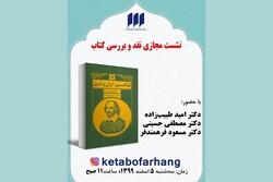 کتاب «شکسپیر: ایران و شرق» نقد و بررسی میشود