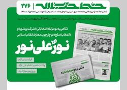 خط حزبالله با عنوان «نور علی نور» منتشر شد