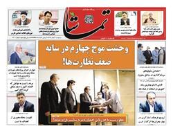 صفحه اول روزنامه های فارس ۲ اسفند ۹۹